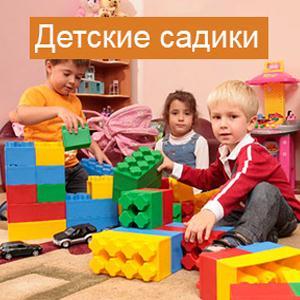 Детские сады Кураха